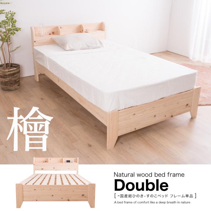 ベッド フレーム ダブル すのこベッド 高さ調整 収納 棚 コンセント 木製 ベッドフレーム 天然木 ひのき 檜 ヒノキ すのこ 寝心地 ナチュラル シンプル 通気性 清潔 送料無料 格安 お手頃価格 通販
