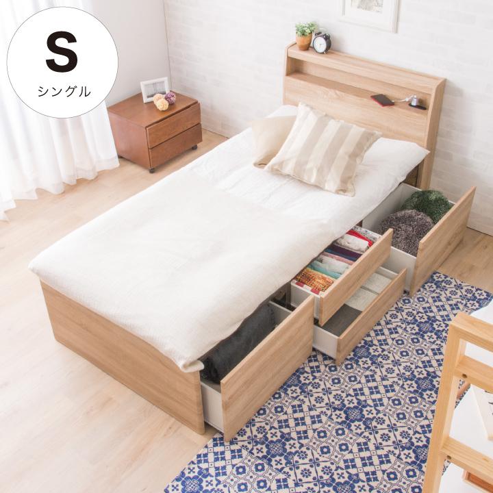 ベッド フレーム シングル すのこベッド 引き出し 収納 棚 コンセント 木製 ベッドフレーム すのこ 寝心地 北欧 ナチュラル シンプル モダン 通気性 清潔 送料無料 格安 お手頃価格 通販
