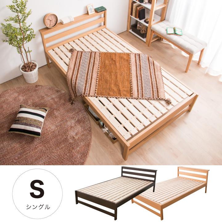 ベッド フレーム シングル すのこベッド 収納 木製 天然木 タモ ベッドフレーム すのこ 強度 寝心地 北欧 ナチュラル シンプル モダン 通気性 清潔 和室 送料無料 格安 お手頃価格 通販
