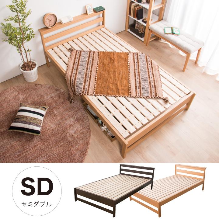 ベッド フレーム セミダブル すのこベッド 収納 木製 天然木 タモ ベッドフレーム すのこ 強度 寝心地 北欧 ナチュラル シンプル モダン 通気性 清潔 和室 送料無料 格安 お手頃価格 通販