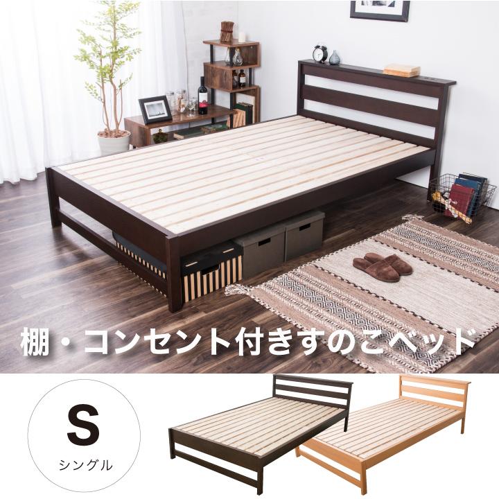 ベッド フレーム シングル すのこベッド 収納 コンセント 木製 天然木 タモ ベッドフレーム すのこ 強度 寝心地 北欧 ナチュラル シンプル モダン 通気性 清潔 和室 送料無料 格安 お手頃価格 通販