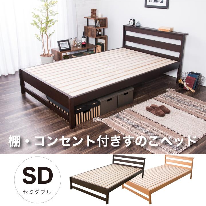 ベッド フレーム セミダブル すのこベッド 収納 コンセント 木製 天然木 タモ ベッドフレーム すのこ 強度 寝心地 北欧 ナチュラル シンプル モダン 通気性 清潔 和室 送料無料 格安 お手頃価格 通販