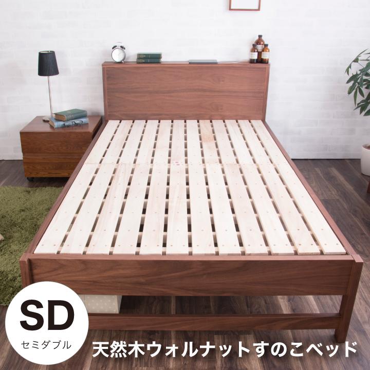 ベッド フレーム 通販 セミダブル すのこベッド 収納 ウォルナット 木製 天然木 ベッドフレーム 送料無料 棚付 すのこ 強度 寝心地 北欧 木目 シンプル モダン 通気性 棚付 清潔 送料無料 格安 お手頃価格 通販, 越前町:ef49760b --- chrb2.ru