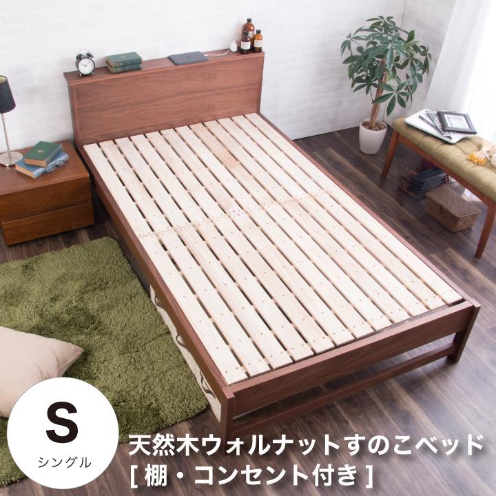 ベッド フレーム シングル すのこベッド 収納 コンセント ウォルナット 木製 天然木 ベッドフレーム すのこ 強度 寝心地 北欧 木目 シンプル モダン 通気性 棚付 清潔 送料無料 格安 お手頃価格通販xWdCBroe