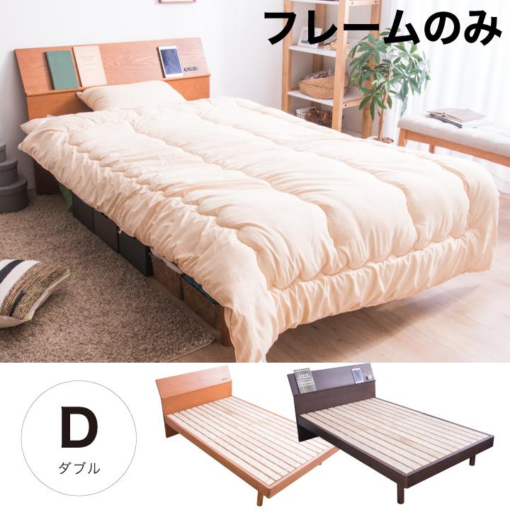 ベッド フレーム ダブル すのこベッド 棚付 高さ調整 収納 コンセント タモ 木製 天然木 ベッドフレーム すのこ 強度 寝心地 北欧 木目 シンプル モダン 通気性 棚付 清潔 送料無料 格安 お手頃価格 通販