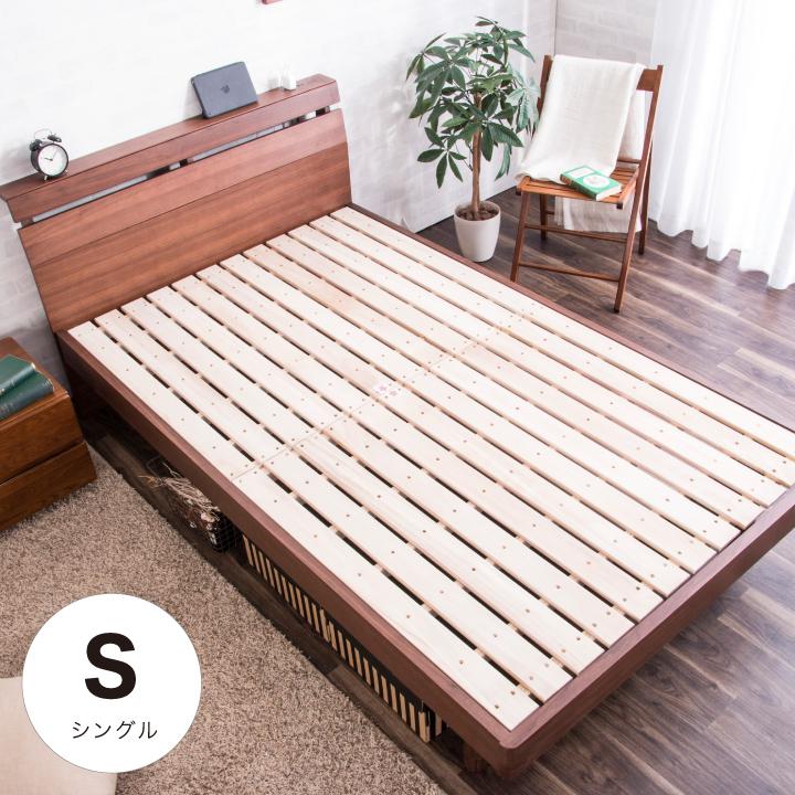 ベッド フレーム シングル すのこベッド 棚付 高さ調整 収納 コンセント ウォルナット 木製 天然木 ベッドフレーム すのこ 強度 寝心地 北欧 木目 シンプル モダン 通気性 棚付 清潔 送料無料 格安 お手頃価格 通販
