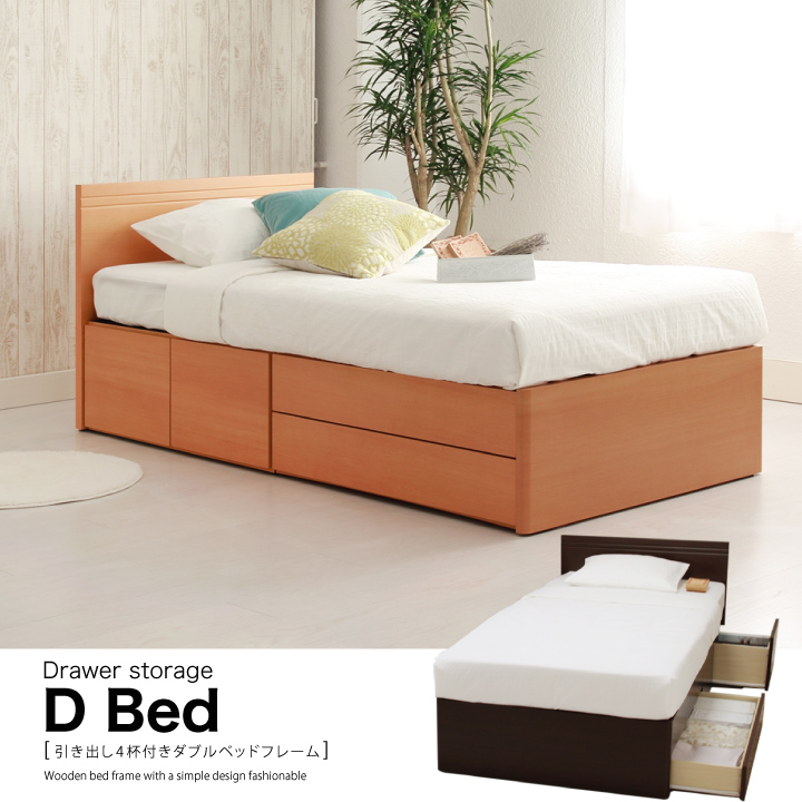 ベッド フレーム ダブル 収納ベッド ベッド 引き出し 収納 木製 ベッドフレーム スライドレール 寝心地 北欧 木目 シンプル モダン チェスト 清潔 送料無料 格安 お手頃価格 通販
