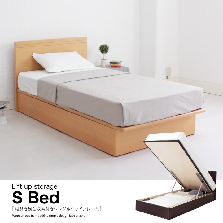 ベッド フレーム シングル 収納ベッド ベッド下収納 薄型 収納 木製 ベッドフレーム 寝心地 北欧 木目 シンプル モダン 清潔 送料無料 格安 お手頃価格 通販