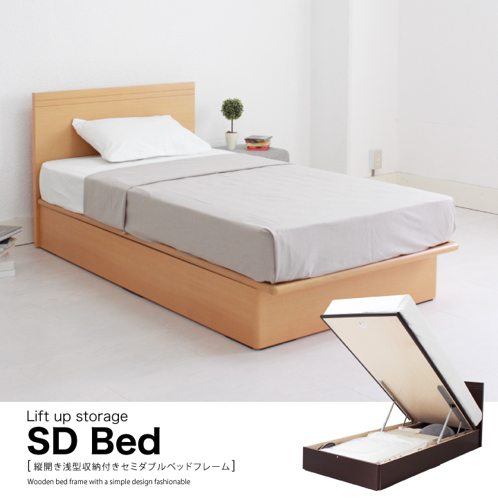 ベッド フレーム セミダブル 収納ベッド ベッド下収納 薄型 収納 木製 ベッドフレーム 寝心地 北欧 木目 シンプル モダン 清潔 送料無料 格安 お手頃価格 通販