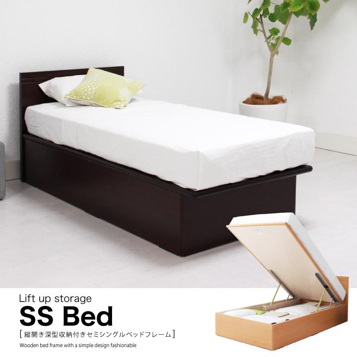 ベッド フレーム セミシングル 収納ベッド ベッド下収納 深型 収納 木製 ベッドフレーム 寝心地 北欧 木目 シンプル モダン 清潔 送料無料 格安 お手頃価格 通販