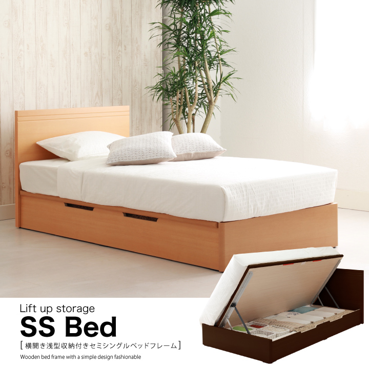 ベッド フレーム セミシングル 収納ベッド ベッド下収納 薄型 収納 木製 ベッドフレーム 寝心地 北欧 木目 シンプル モダン 清潔 送料無料 格安 お手頃価格 通販
