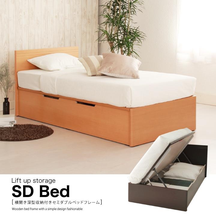 ベッド フレーム セミダブル 収納ベッド ベッド下収納 深型 収納 木製 ベッドフレーム 寝心地 北欧 木目 シンプル モダン 清潔 送料無料 格安 お手頃価格 通販