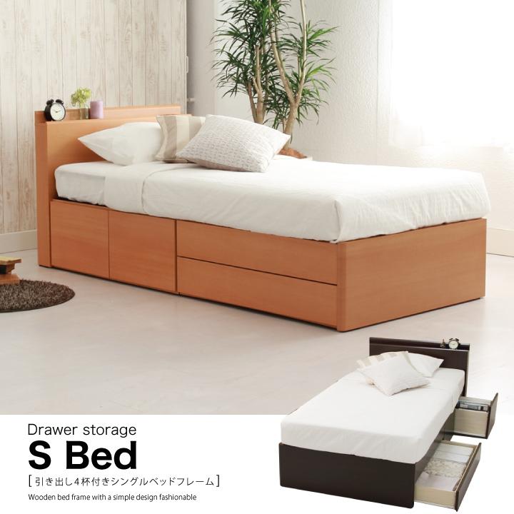 ベッド シングル フレーム シングルベッド 収納ベッド ベッド 引き出し 収納 木製 コンセント 棚 ベッドフレーム フレームのみ スライドレール 寝心地 北欧 木目 シンプル モダン 棚付 清潔 送料無料 格安 お手頃価格 通販