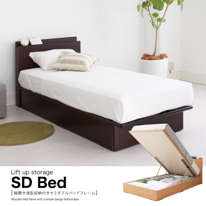 ベッド セミダブル フレーム セミダブルベッド 収納 ベッド 跳ね上げ式 収納ベッド 木製 コンセント 棚 ベッドフレーム フレームのみ 寝心地 北欧 木目 シンプル モダン 棚付 清潔 送料無料 格安 お手頃価格 通販