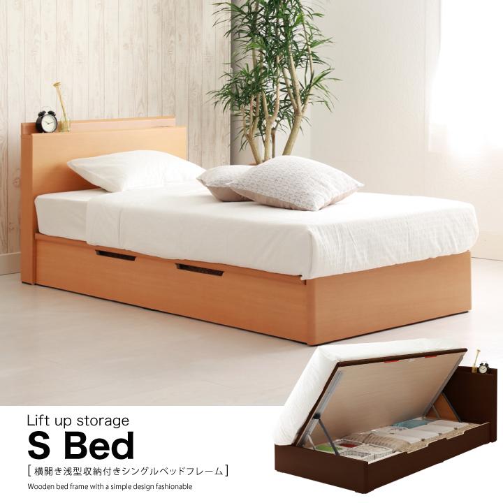 ベッド シングル フレーム シングルベッド 収納 ベッド 跳ね上げ式 収納ベッド 木製 コンセント 棚 ベッドフレーム フレームのみ 寝心地 北欧 木目 シンプル モダン 棚付 清潔 送料無料 格安 お手頃価格 通販
