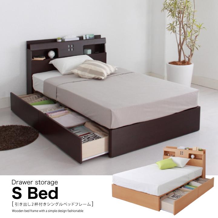 ベッド シングル フレーム シングルベッド 収納ベッド ベッド 引き出し 収納 木製 コンセント 棚 ライト 照明 ベッドフレーム フレームのみ スライドレール 寝心地 北欧 木目 シンプル モダン 棚付 清潔 送料無料 格安 お手頃価格 通販