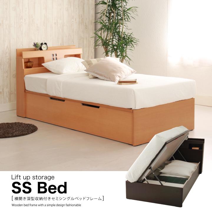 ベッド セミシングル フレーム セミシングルベッド 跳ね上げ式 収納ベッド ベッド 収納 木製 コンセント 棚 ライト 照明 ベッドフレーム フレームのみ 寝心地 北欧 木目 シンプル モダン 棚付 清潔 送料無料 格安 お手頃価格 通販