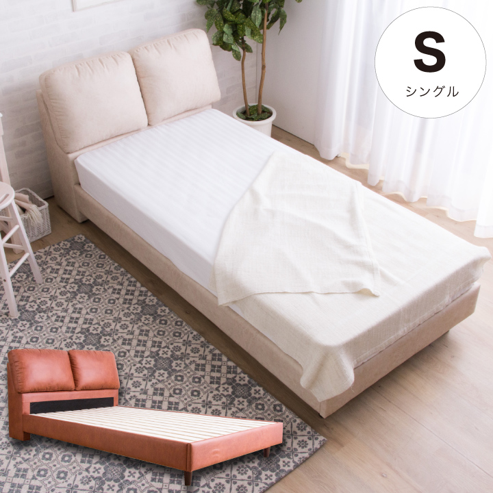 ベッド シングル フレームのみ シングルベッド すのこベッド 脚 木製 ベッドフレーム レザー ファブリック クッション すのこ 寝心地 モダン シンプル 通気性 清潔 送料無料 格安 お手頃価格 通販