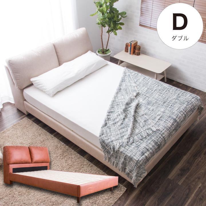 ベッド ダブル フレームのみ ダブルベッド すのこベッド 脚 木製 ベッドフレーム レザー ファブリック クッション すのこ 寝心地 モダン シンプル 通気性 清潔 送料無料 格安 お手頃価格 通販