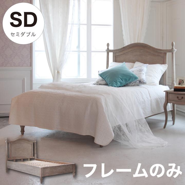ベッド セミダブル フレームのみ セミダブルベッド 木製 アンティーク ベット ベッドフレーム 高級感 レトロ すのこ すのこベッド カントリー 姫系 クラシック 白家具 送料無料 格安 お手頃価格 通販
