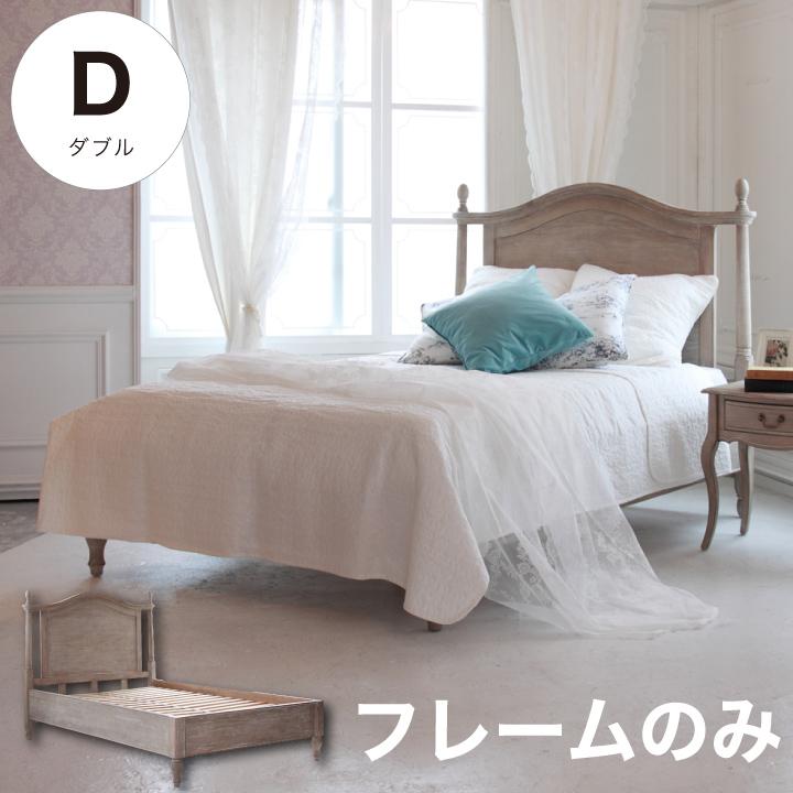 ベッド ダブル フレームのみ ダブルベッド 木製 アンティーク ベット ベッドフレーム 高級感 レトロ すのこ すのこベッド カントリー 姫系 クラシック 白家具 送料無料 格安 お手頃価格 通販