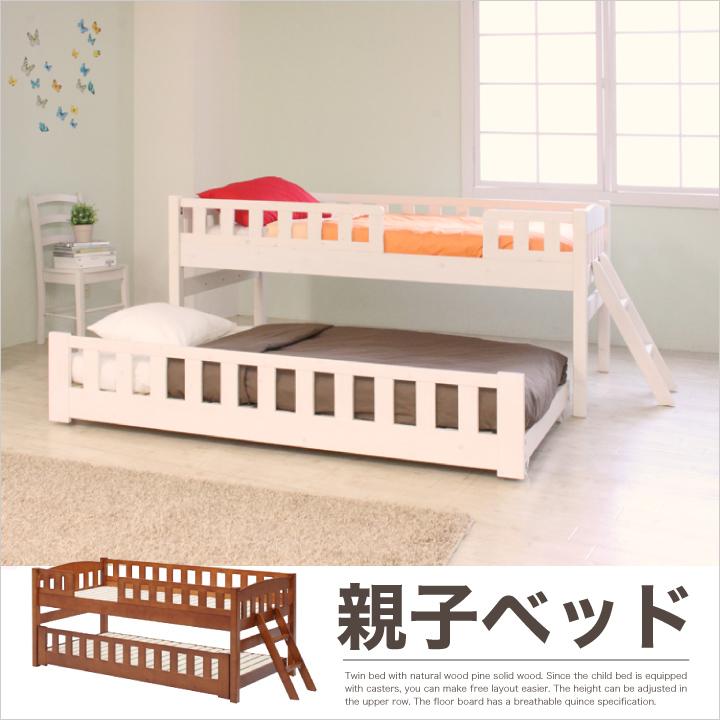 2段ベッド ロータイプ 親子ベッド ツインベッド ベッドフレーム シングルベッド ツイン 高さ調整 すのこ 北欧 天然木 パイン 大人 シンプル ナチュラル 木製 シングル 子ども部屋 送料無料 格安 お手頃価格 通販