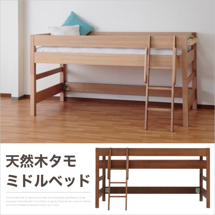 ミドルベッド ロフトベッド 収納スペース 木製 シングルベッド シングル 子供部屋 一人暮らし すのこ 北欧 天然木 タモ 大人 シンプル ナチュラル 送料無料 格安 お手頃価格 通販