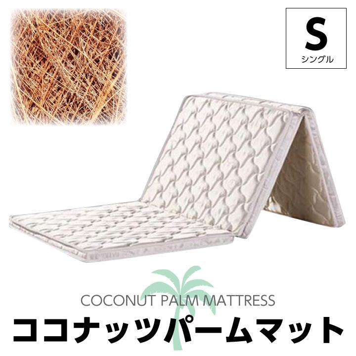 マットレス シングル 三つ折り パームマットレス シングルサイズ 2段ベッド 薄型 寝心地 白 ホワイト キルティング 清潔 送料無料 通販