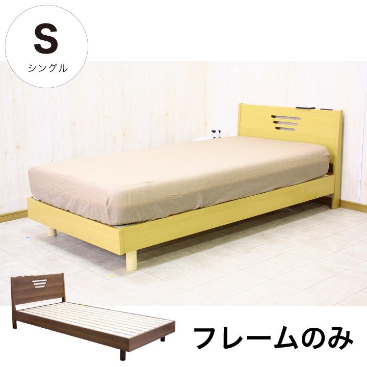 ベッド シングル フレームのみ シングルベッド ベッドフレーム 木製 すのこ 天然木 ウォルナット ビーチ シングルサイズ コンセント付き 脚付 宮付き 宮付 北欧 おしゃれ シンプル 棚付き 送料無料 格安 お手頃価格 通販