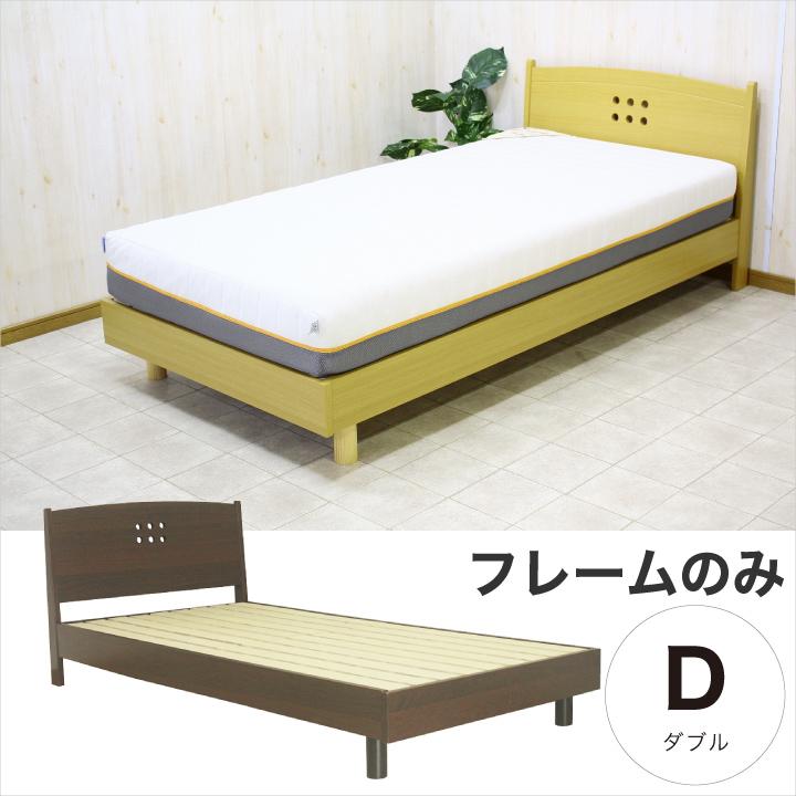 ベッド ダブル フレームのみ ダブルベッド ベッドフレーム 木製 すのこ 木目 ダブルサイズ 北欧 おしゃれ シンプル 脚付き ナチュラル ブラウン 送料無料 格安 お手頃価格 通販