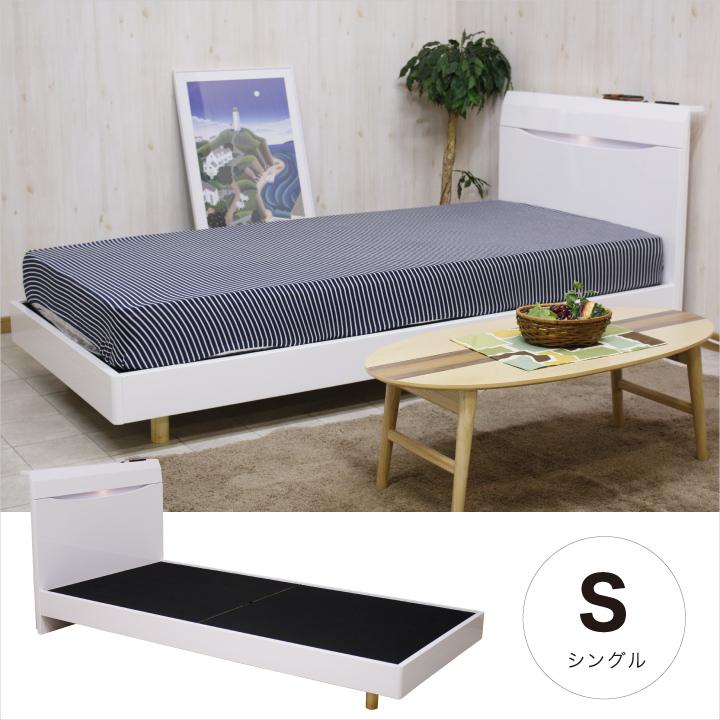 ベッド シングル フレームのみ シングルベッド ベッドフレーム コンセント付き 棚付き 照明付き 木製 シングルサイズ シンプル ホワイト 鏡面 光沢 可愛い 北欧 モダン 白 送料無料 格安 お手頃価格 通販