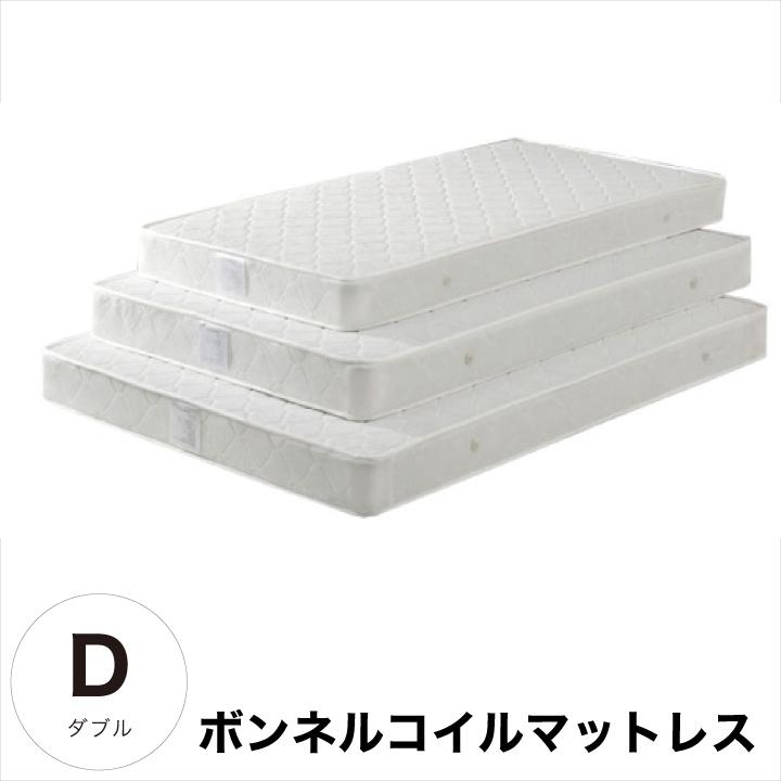 マットレス ダブル ボンネルコイルマットレス ダブルサイズ ボンネルマットレス ベッドマット コイル 高反発 硬め スプリングマットレス コイル数403 厚み17cm 寝心地 白 ホワイト 清潔 送料無料 格安 お手頃価格 通販