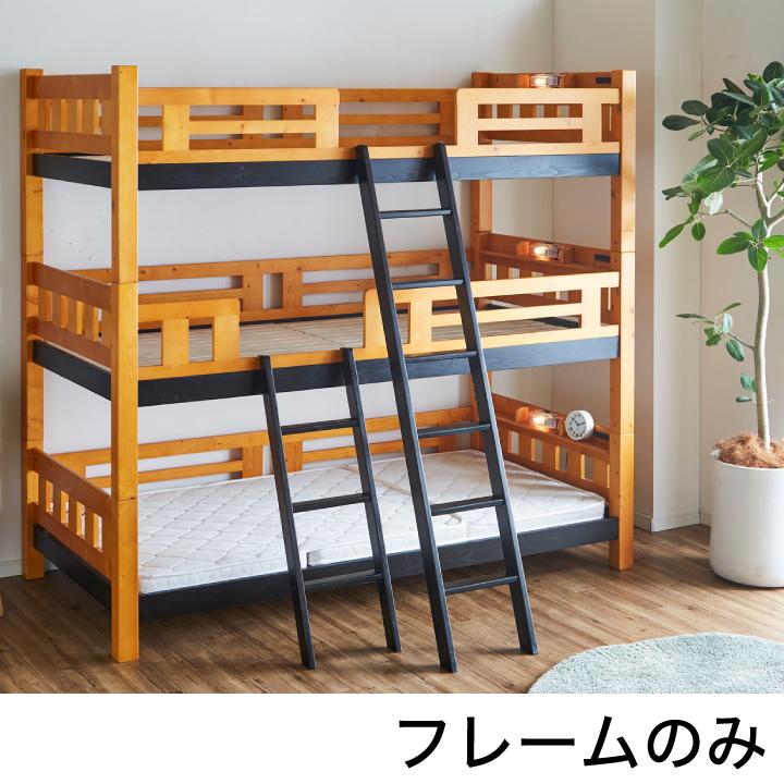 3段ベッド 三段ベッド シングル 木製 パイン 天然木 ベッド はしご付き モダン カントリー調 無垢 子供部屋 ベット 高さ198cm ライトブラウン シングルベッド 分割 セパレート 通販