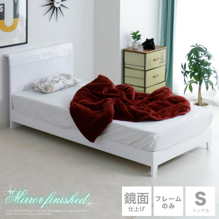 ベッド シングル フレームのみ シングルベッド ベッドフレーム 鏡面 艶あり 光沢あり 姫系 コンセント付き かわいい おしゃれ 木製 ベット 北欧 モダン ホワイト 白 可愛い 新生活 送料無料 通販