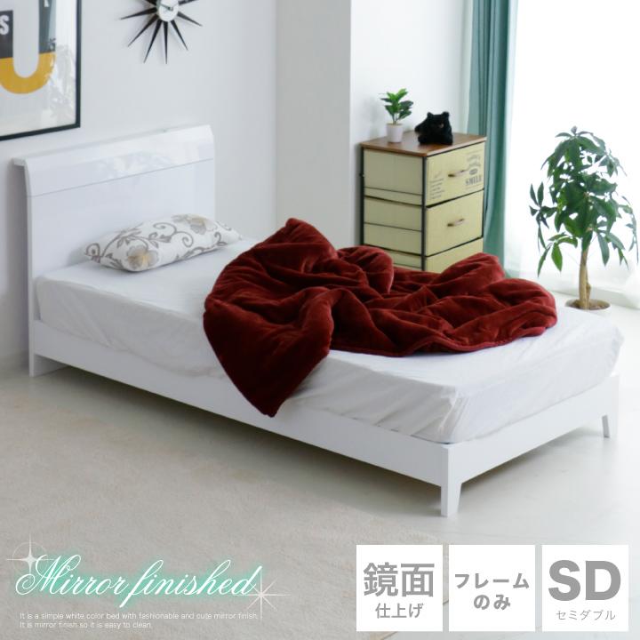 ベッド セミダブル フレームのみ セミダブルベッド ベッドフレーム 鏡面 艶あり 光沢あり 姫系 コンセント付き かわいい おしゃれ 木製 ベット 北欧 モダン ホワイト 白 可愛い 新生活 送料無料 通販