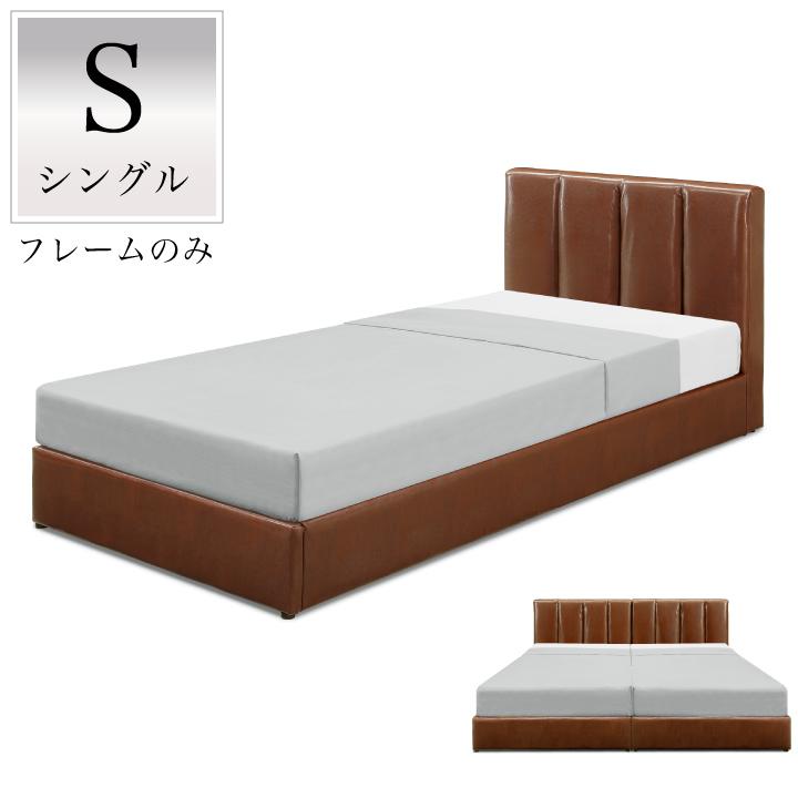 ベッドフレーム シングル ベッド PVC シングルベッド フレームのみ 合成皮革 革 ライトブラウン シンプル かっこいい インダストリアル 北欧 おしゃれ モダン 通販 送料無料
