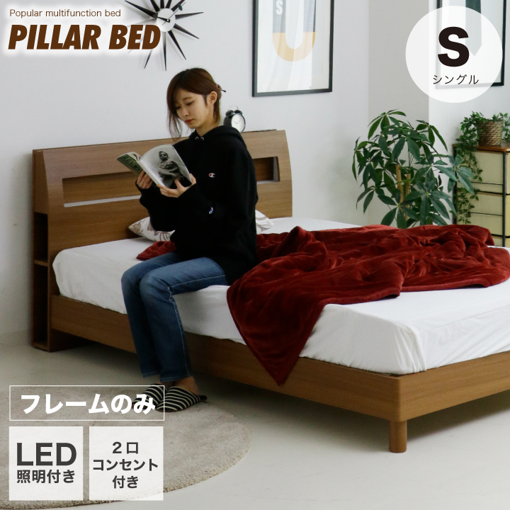 ベッド シングル ベッドフレームのみ シングルベッド 宮付き すのこベッド すのこ 照明付き コンセント 2口 フレームのみ 宮付き ベッド 木製 宮棚 シングルベッド 北欧 モダン ブラウン ベット すのこベッド