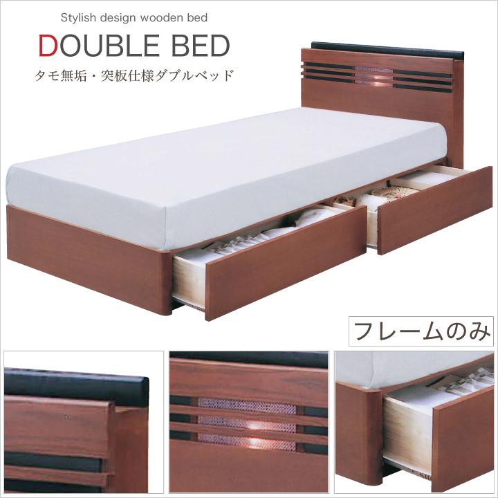 ベッド ダブル フレームのみ ダブルベッド ベッドフレーム ダブルサイズ タモ 木製 宮付き 引出し 収納 ライト付き ベット 北欧 モダン ブラウン ローベッド 新生活 送料無料 通販