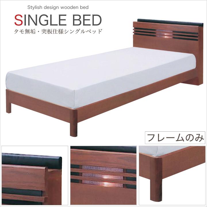 ベッド シングル フレームのみ シングルベッド ベッドフレーム シングルサイズ タモ 木製 宮付き ライト付き ベット 北欧 モダン ブラウン ローベッド 新生活 送料無料 通販