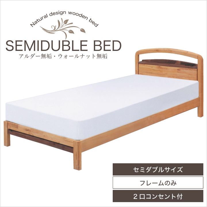 ベッド セミダブル フレームのみ セミダブルベッド ベッドフレーム セミダブルサイズ アルダー ウォールナット 無垢 木製 宮付き コンセント付き ベット 北欧 モダン ナチュラル ローベッド 新生活 送料無料 通販