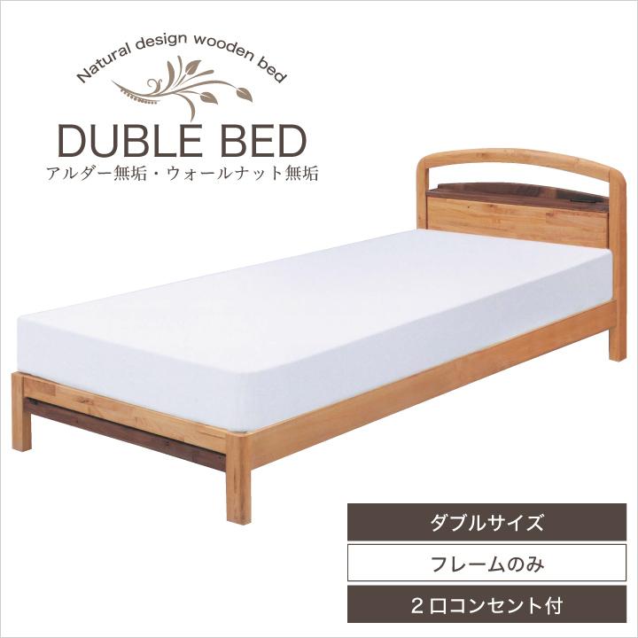 ベッド ダブル フレームのみ ダブルベッド ベッドフレーム ダブルサイズ アルダー ウォールナット 無垢 木製 宮付き コンセント付き ベット 北欧 モダン ナチュラル ローベッド 新生活 送料無料 通販