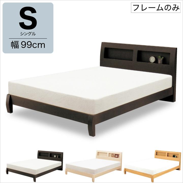 ベッド シングル フレームのみ シングルベッド ベッドフレーム シングルサイズ タモ 木製 宮付き コンセント付き ベット 北欧 モダン ウェンジ ホワイト ナチュラル 選べる3色 ローベッド 新生活 送料無料 通販