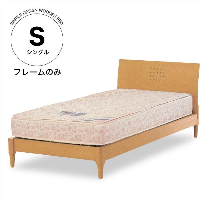 ベッド シングル フレームのみ シングルベッド ベッドフレーム シングルサイズ 木製 ベット 北欧 モダン ナチュラル ローベッド 新生活 送料無料 通販