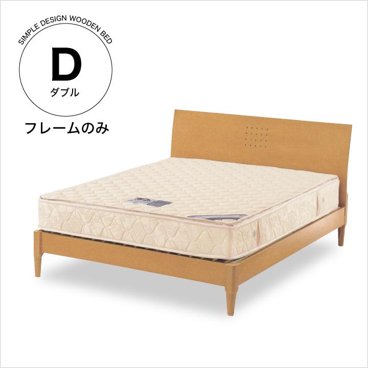 ベッド ダブル フレームのみ ダブルベッド ベッドフレーム ダブルサイズ 木製 ベット 北欧 モダン ナチュラル ローベッド 新生活 送料無料 通販