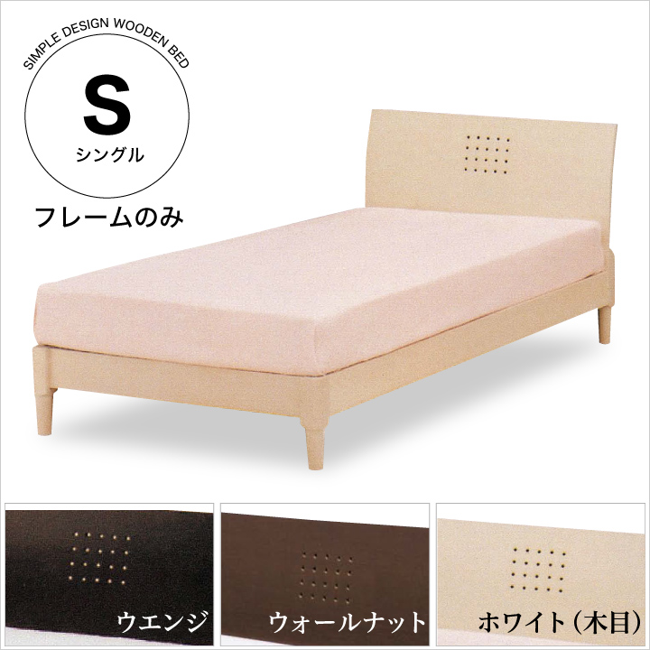 ベッド シングル フレームのみ シングルベッド ベッドフレーム シングルサイズ 木製 ベット 北欧 モダン ウェンジ ホワイト ウォールナット ローベッド 新生活 送料無料 通販