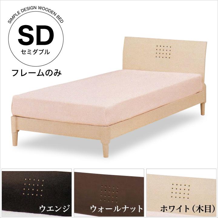 ベッド セミダブル フレームのみ セミダブルベッド ベッドフレーム セミダブルサイズ 木製 ベット 北欧 モダン ウェンジ ホワイト ウォールナット ローベッド 新生活 送料無料 通販