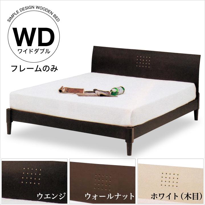 ベッド ワイドダブル フレームのみ ワイドダブルベッド ベッドフレーム ワイドダブルサイズ 木製 ベット 北欧 モダン ウェンジ ホワイト ウォールナット ローベッド 新生活 送料無料 通販