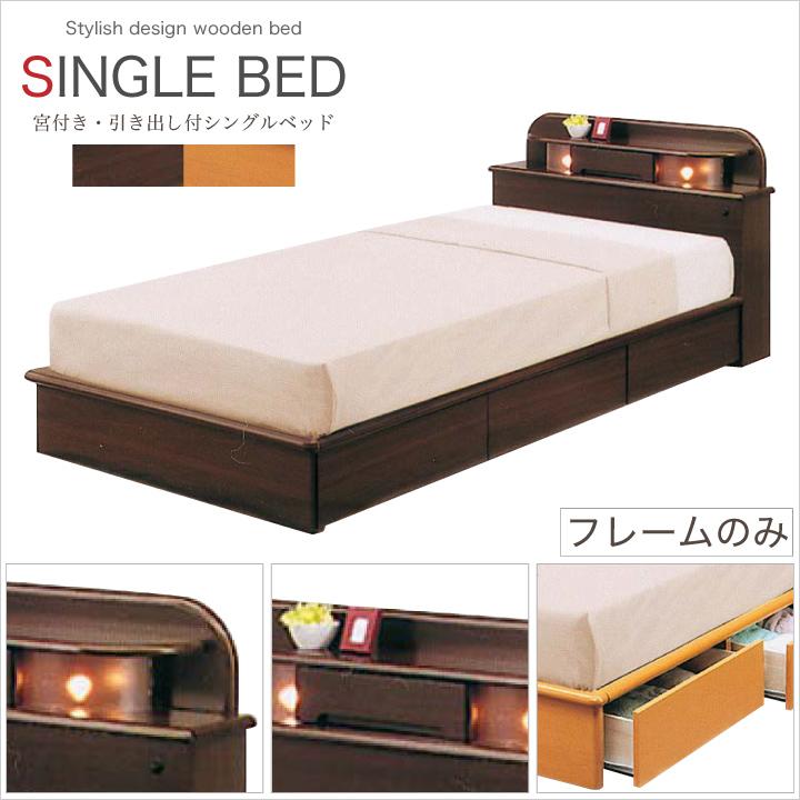 ベッド シングル フレームのみ シングルベッド ベッドフレーム スライドレール シングルサイズ 木製 宮付き 引出し 収納 MDF ベット 北欧 モダン ナチュラル ダークブラウン ライトブラウン 選べる2色 新生活 送料無料 通販