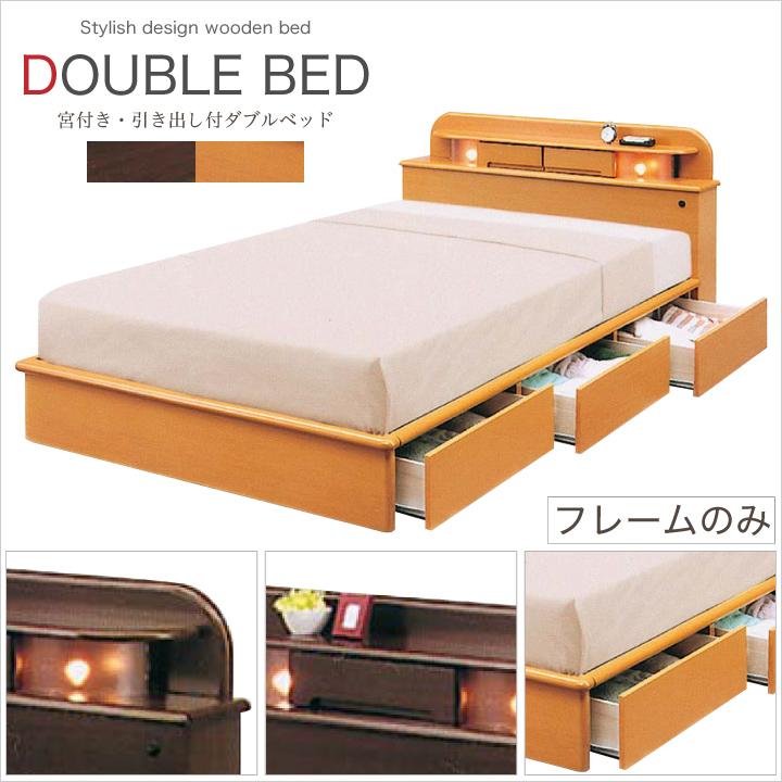 ベッド ダブル フレームのみ ダブルベッド ベッドフレーム スライドレール ダブルサイズ 木製 宮付き 引出し 収納 MDF ベット 北欧 モダン ナチュラル ダークブラウン ライトブラウン 選べる2色 新生活 送料無料 通販