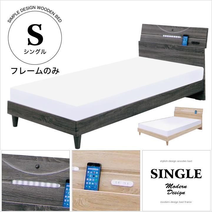 ベッド シングル フレームのみ シングルベッド ベッドフレーム シングルサイズ すのこ 木製 宮付き ライト付き コンセント付き MDF ベット 北欧 モダン グレイ ナチュラル ローベッド 新生活 送料無料 通販